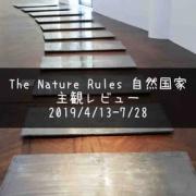 日本人が知らない北緯38°線の今。『The Nature Rules 自然国家』