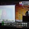 HKT48村重杏奈が日ロ首脳会議のPR特使に任命される!