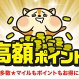 『モッピーで高還元率案件大放出。日本⇆フィリピンのビジネスクラスが約6万円の出費で手に入ります。』の画像