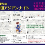 『戸田市役所南通り 一夜限りの上戸田アジアンナイト 8月25日(土)開催』の画像