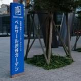 『ベルサール渋谷ガーデン - ジェムカン聖地巡礼』の画像