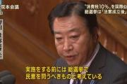 野田首相「自らの身を削れという国民の声が大きいことはわかる。だから税率の引き上げを行う」
