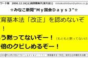 【安保】稲田防衛相の辞任求め、例のママたちが国会前デモ