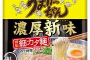 【うまかラーメン】ハウス食品の「うまかっちゃん」に新商品「濃厚新味」登場。記者試食「歯ごたえあり」