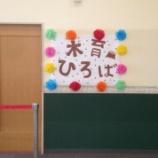 『4日開催!木育ひろばインまあぶ』の画像