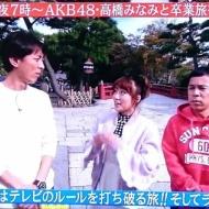 12/5 めっちゃイケ「たかみな卒業SP」くるぅううう!! アイドルファンマスター