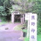 『熊野の清水』の画像