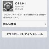 『iOS 6.0.1 が公開されました。』の画像