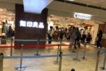改札出て徒歩15秒くらい!『無印良品京阪ひらかた店』がオープン!