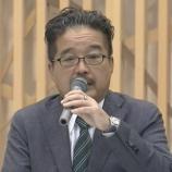 『【NGT48】新潟日報が会見でAKSに正論をぶつける!!!!』の画像