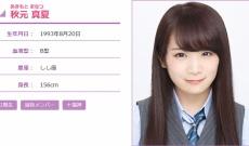 乃木坂46秋元真夏が4月30日「池上彰のニュースそうだったのか!! 2時間SP」に出演