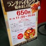 『神コスパ!「650円のランチバイキング」を三田で食べてきた!』の画像
