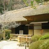 『いつか #行きたい #日本 の #名所 #西山荘』の画像