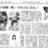 『産経新聞で「薬膳のススメ」の連載がスタートしました』の画像