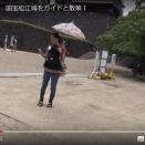 砂鉄と神話のみち 国宝松江城をガイドと散策Ⅰ