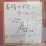 『【乃木坂46】超速報!!!これは確定か…賀喜遥香、NHK新ドラマ ロケ現場での写真、サインが発見される!!!!!!』の画像