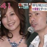 『江夏詩織とsuのフライデー写真で大塚愛と離婚確定か【画像】』の画像