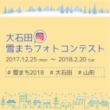 『『雪まちフォトコンテスト2018』開催決定!!!』の画像