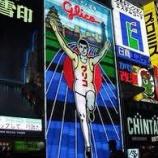 『大阪:なんば店のご紹介』の画像