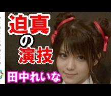 『【動画】田中れいな、2年前の自分を超えるための挑戦 ミュージカル『ふしぎ遊戯-蒼ノ章-』ゲネプロ』の画像