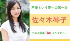 【超笑顔】元乃木坂 佐々木琴子さんが憧れの声優を目指す!その心境を語る・・・