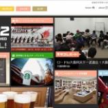 『イベント情報サイト『キタコレ』に、修行会の様子が掲載されました!』の画像