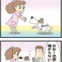 ★美人には弱い犬・・  4コマ漫画「狂犬病予防接種」