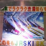 『(小ネタ)JR四谷駅で見かけた JRスキスキ!』の画像