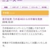 【速報】 乃木坂46・若月佑美 卒業発表……………………