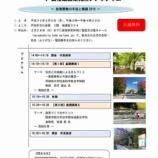 『「住民との協働のまちづくり」「政策づくりのポイント」各分野の第一人者を講演者に招く戸田市政策研究所シンポジウムが3月5日(月曜日)14時から開催されます!』の画像