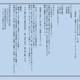 『『~2人芝居~宣伝!』』の画像