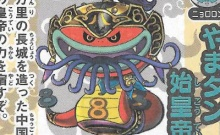 妖怪三国志 武将レジェンド「やまタン始皇帝」の入手方法とステータスだニャン!【4/3更新】