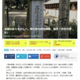 『滋賀県・安土「沙沙貴神社」』の画像