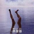 【画像あり】半身浴はいいぞ おまえらもっと半身浴しろ!!!!!!!!