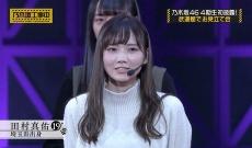【乃木坂46】4期生 田村真佑の神スイングwwwwwwwww