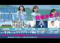 岡山県で開催される音楽フェス「MUSIC TRIBE 2017」にAKB48、STU48が出演決定!チーム8人見古都音も出演!