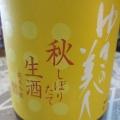 ゆきの美人・秋仕込み搾りたて生 吟の精麹 純米吟醸 3BY新酒!【秋田の地酒 高良酒屋】
