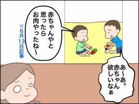 【4コマ漫画】「きょうだいが欲しい」episode3【最終話】