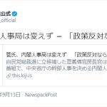 共同通信がまた切り取り印象操作報道!「菅氏、政策に反対する官僚は異動させる」