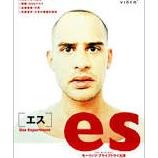 『【映画】 es 【あなたも明日は犯罪者?】』の画像