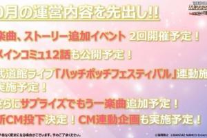 【ミリシタ】10月の運営内容公開!&「ミリシタ」特別ニコ生開催決定!
