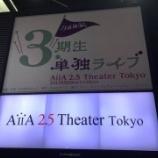 『【乃木坂46】大園桃子がライブで取った『神行動』をご覧ください!!!』の画像