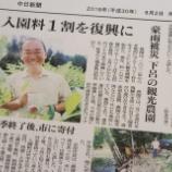 『\中日新聞掲載/セキビズで提案した「まぜ川上健康農園」さんの応援消費が注目を集めています』の画像