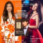 """チェリスト 崎元蘭奈 Cellist """"Ranna Sakimoto"""" Information"""