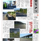 『9月15日・広報紙「町会だより」121号発行』の画像