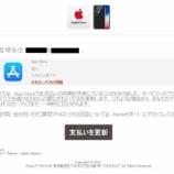 『アップルを語る迷惑メール④・・・未読メールはありません。 forestk3@yahoo.co.jpYahoo!プレミアム 26MB 利用中   Message flagged 支払いの問題でApple IDがロックされました。【警告】』の画像