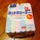 『100円ショップオススメ商品の『ネットスポンジ』が泡立ち良く安くてお得な件』の画像