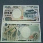 【紙幣】二千円札、今はどこにいったの?