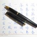 PLATINUM 18 大型の万年筆の書けっぷり