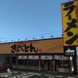 『きゃべとんラーメン ふじみ野店 @埼玉県/ふじみ野市』の画像